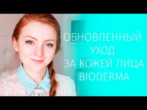 "АВСДерм ""Bioderma"""