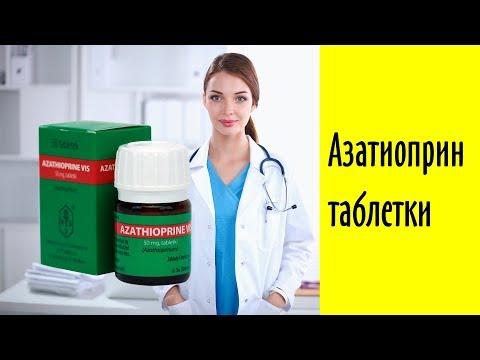 Азатиоприн таблетки 50мг