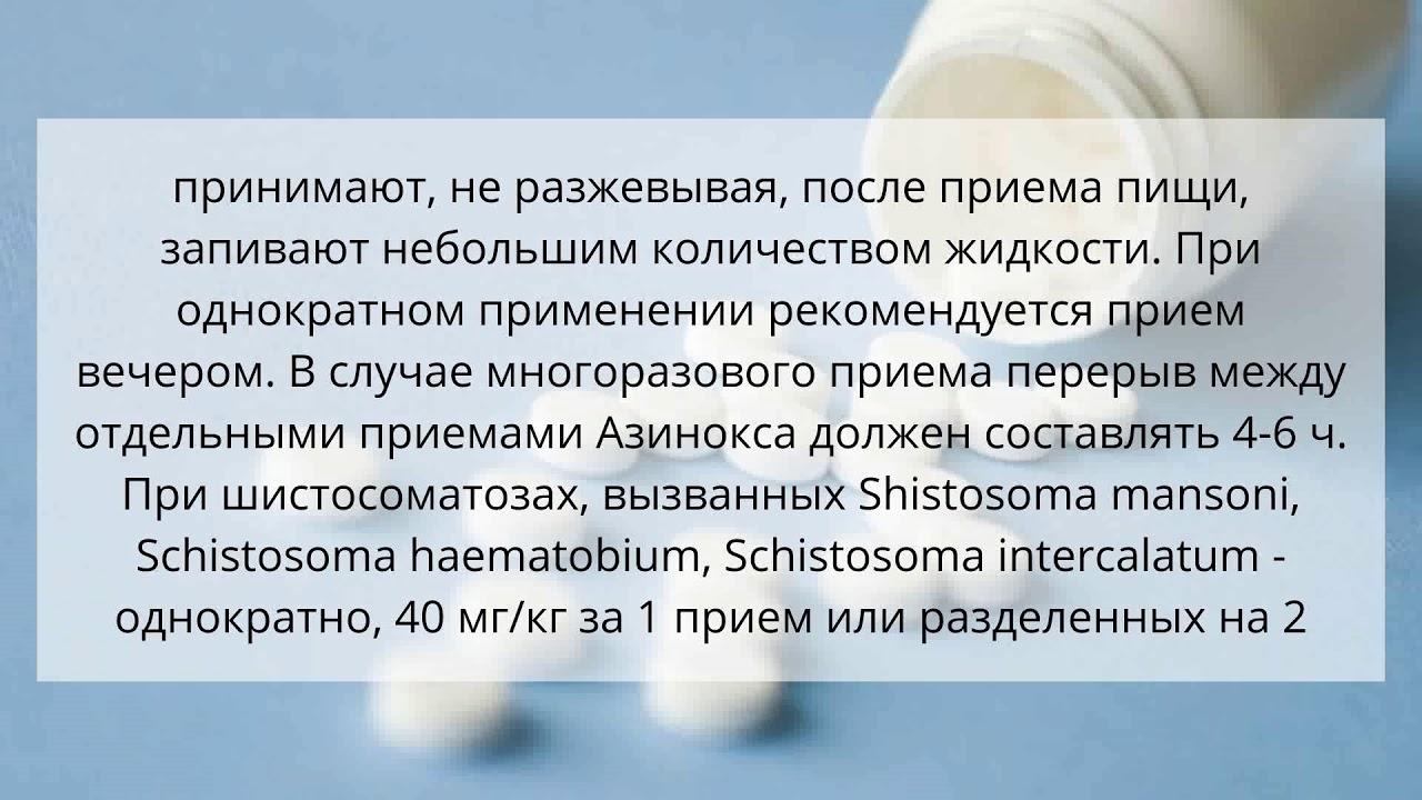 Азинокс Плюс таблетки
