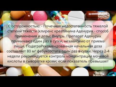 Аденурик таблетки 80мг