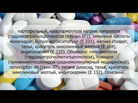 Пенталгин таблетки