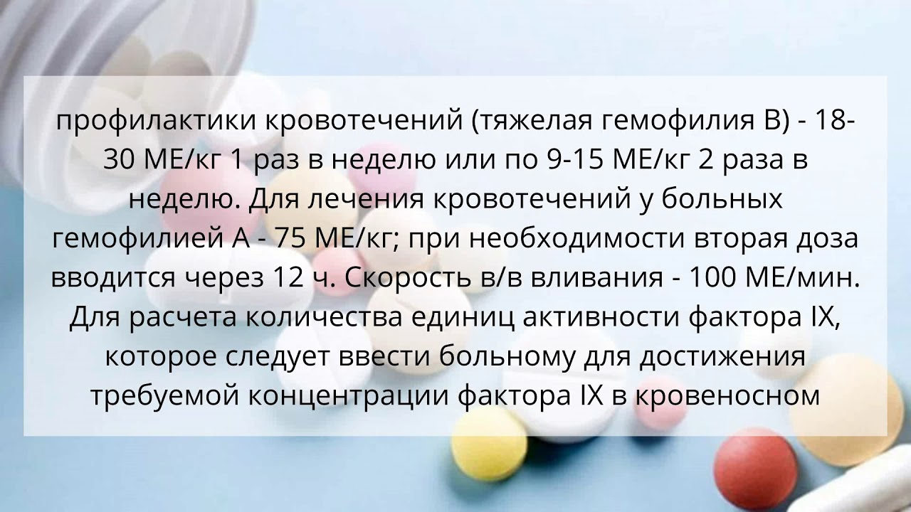 Аимафикс лиофилизат для иньекций