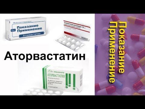 Аторвастатин-СЗ таблетки