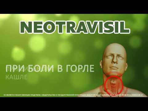 Neotravisil растительные пастилки со вкусом