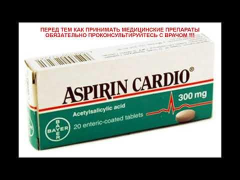 Аспирин кардио таблетки 300мг