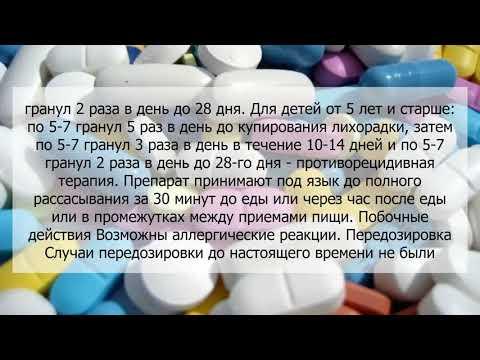 Аконит-плюс капли гомеопатические
