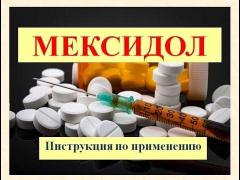 Мексидол раствор для инъекций 50мг/мл 2мл