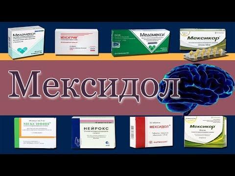 Мексидол таблетки 125мг