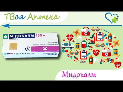 Мидокалм таблетки 150 мг
