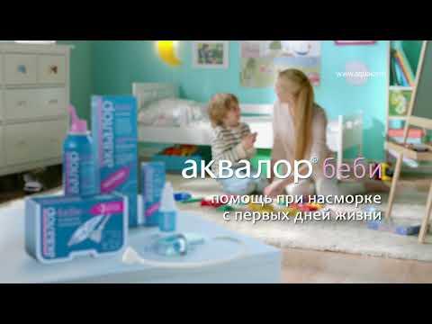 Аквалор беби аспиратор назальный