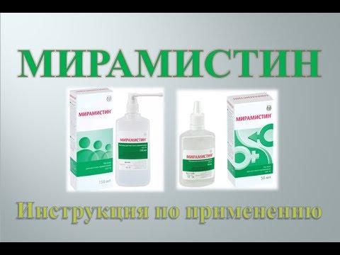 Мирамистин раствор 0,01% 150мл