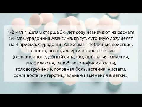 ФУРАДОНИН АВЕКСИМА таблетки 50мг
