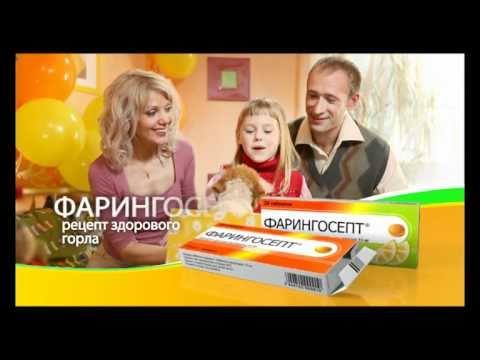 Фарингосепт таблетки для рассасывания со вкусом корицы 10мг