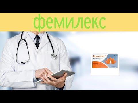Фемилекс суппозитории 100мг