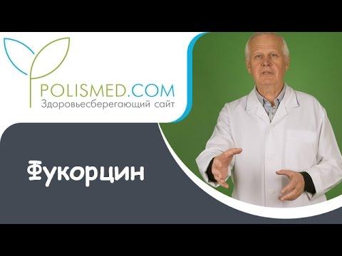 Фукорцин раствор 25мл