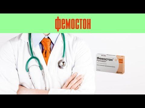 Фемостон 2 таблетки