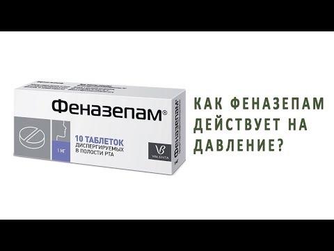 Феназепам таблетки диспергируемые 1мг