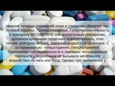 Актовегин (в растворе декстрозы) 4мг/мл 250мл