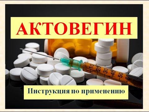 Актовегин (в растворе натрия хлорида 0,9%) 4мг/мл 250мл