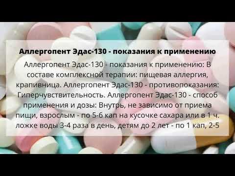 Аллергопент Эдас-130 25мл