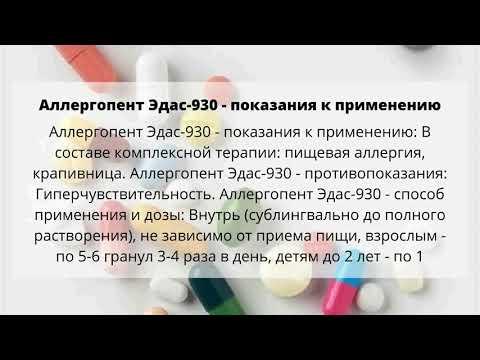 Аллергопент Эдас-930 20г