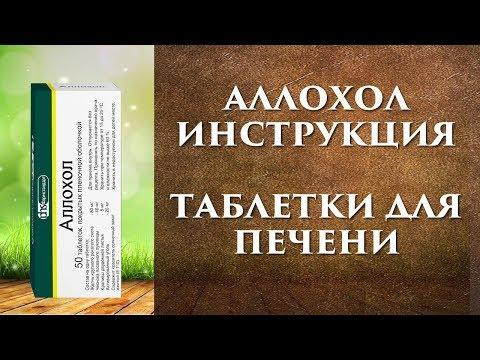 Аллохол тб п/о бан N50x1 ИХФЗ РОС