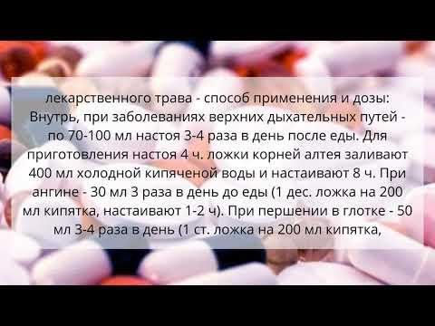 """Алтей трава """"Беловодье"""" 50г"""