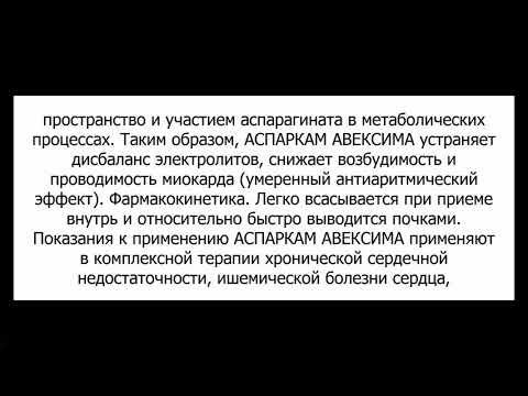 АСПАРКАМ АВЕКСИМА таблетки