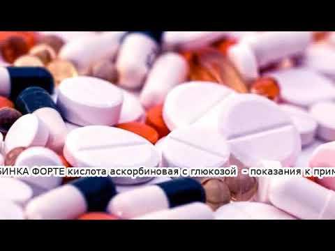 Аскорбин Ка Форте жевательные таблетки массой 3г