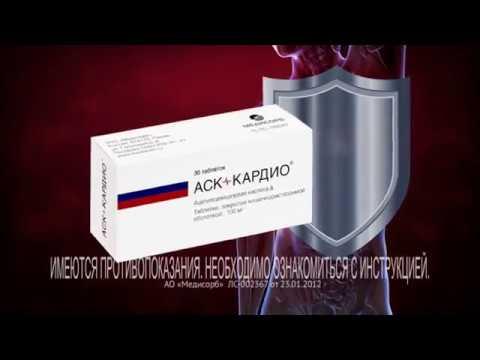 АСК-кардио 100мг