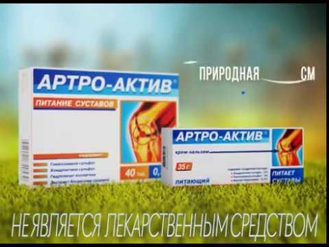 Артро-Актив Питание суставов таблетки массой 0,5г