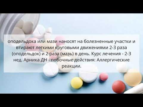 Арника ДН оподельдок гомеопатический 40г