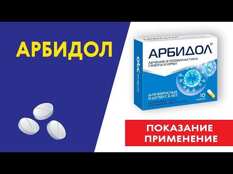 Арбидол таблетки 50мг