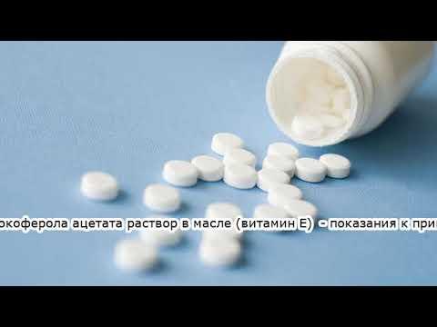Альфа-токоферола ацетат (витамин Е) масляный