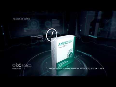 Амиксин 125мг