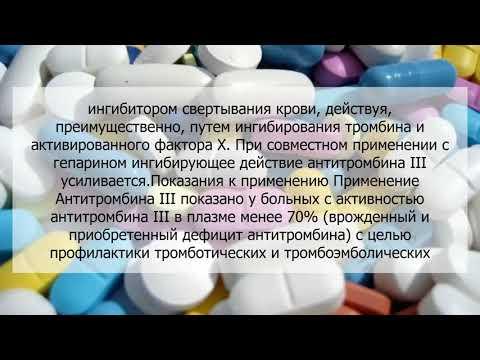 Антитромбин III человеческий