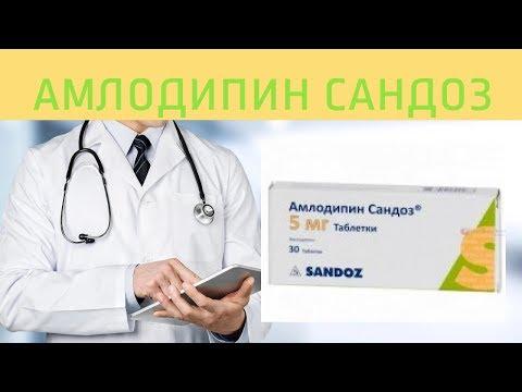 Амлодипин Сандоз
