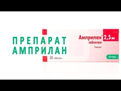 Амприлан НЛ 2,5мг+12,5мг