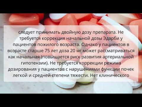 Эдарби таблетки 20мг