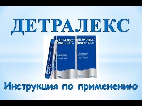Детралекс суспензия 1000мг/10мл