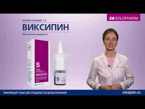 Виксипин - универсальный антиоксидант для глаз с улучшенной формулой