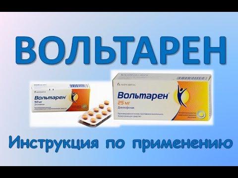 Вольтарен (таблетки) - инструкция по применению