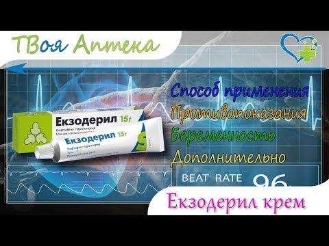 Экзодерил крем - описание и применение