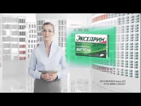 Краткий видео ролик о препарате Экседрин