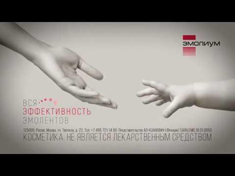 Краткий видео ролик о креме Эмолиум