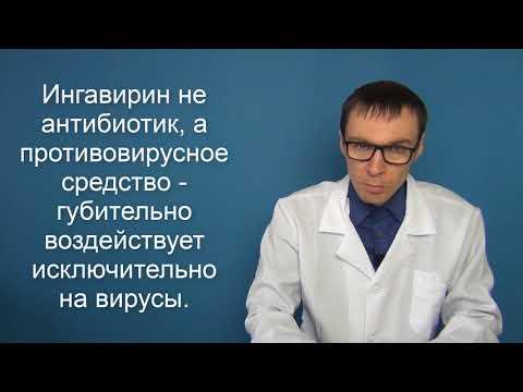 Ингавирин - инструкция по применению